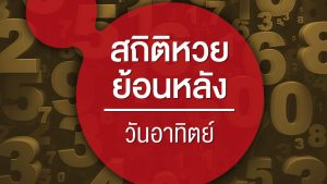 Huayสถิติหวยออกวันอาทิตย์ สถิติสลากกินแบ่งรัฐบาลไทย ย้อนหลัง5ปี