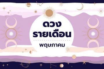 Huayมาเช็คดวงรายเดือนวันที่ 1 - 31 พฤษภาคม2564กันเถอะEP1.