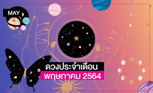 Huayมาเช็คดวงรายเดือนวันที่ 1 - 31 พฤษภาคม2564กันเถอะEP2.