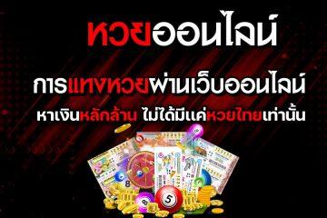 RUAY วิธีหาเงินหลักล้าน ไม่ได้มีแค่ในหวยไทยเท่านั้น!