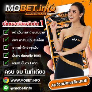 mobet.info